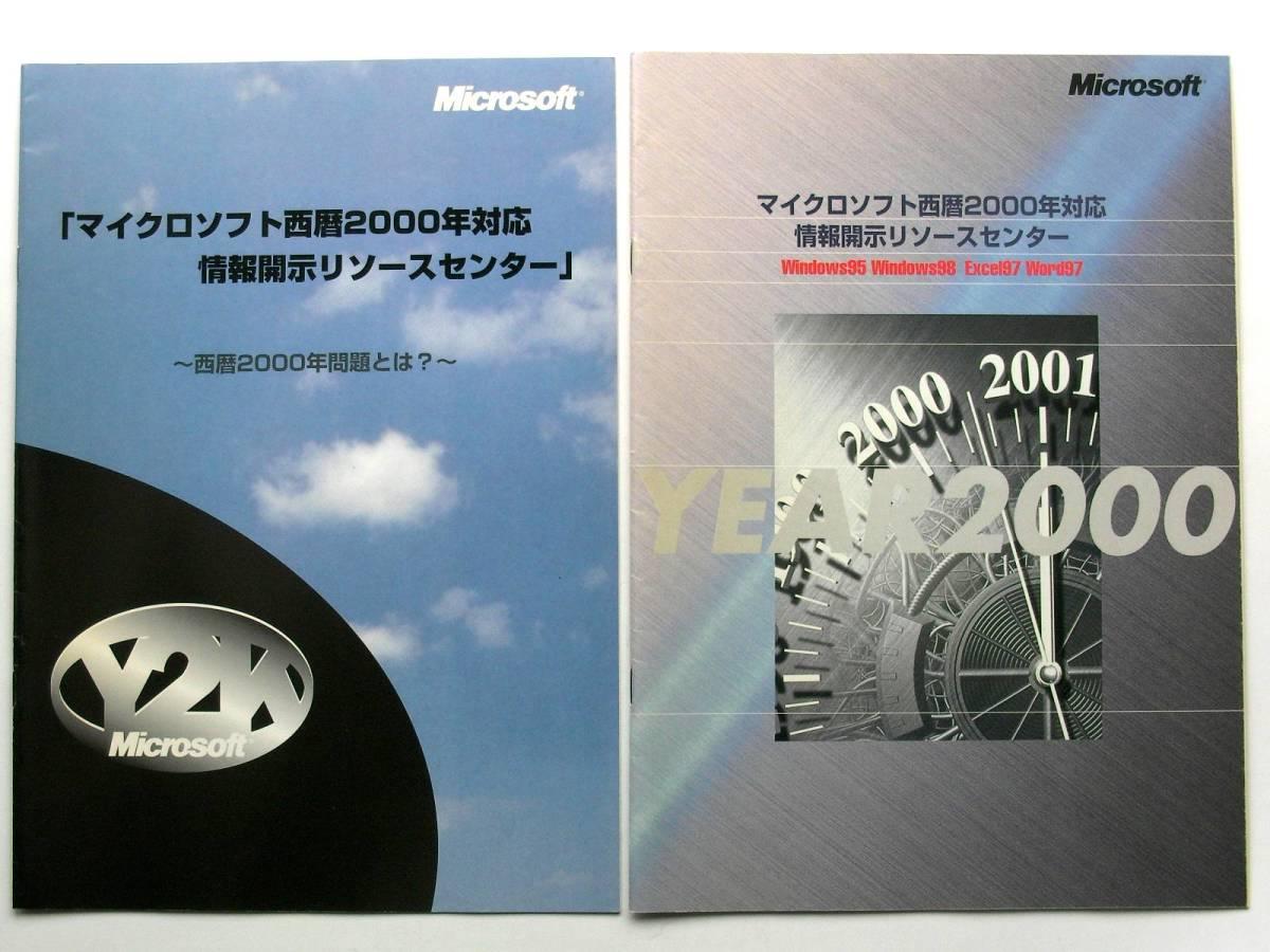 【パンフレット】8066●PC史保存 マイクロソフト 2000年対応情報開示リソースセンター●「2000年問題」手引書 情報 対応●1999年 2種セット_画像1