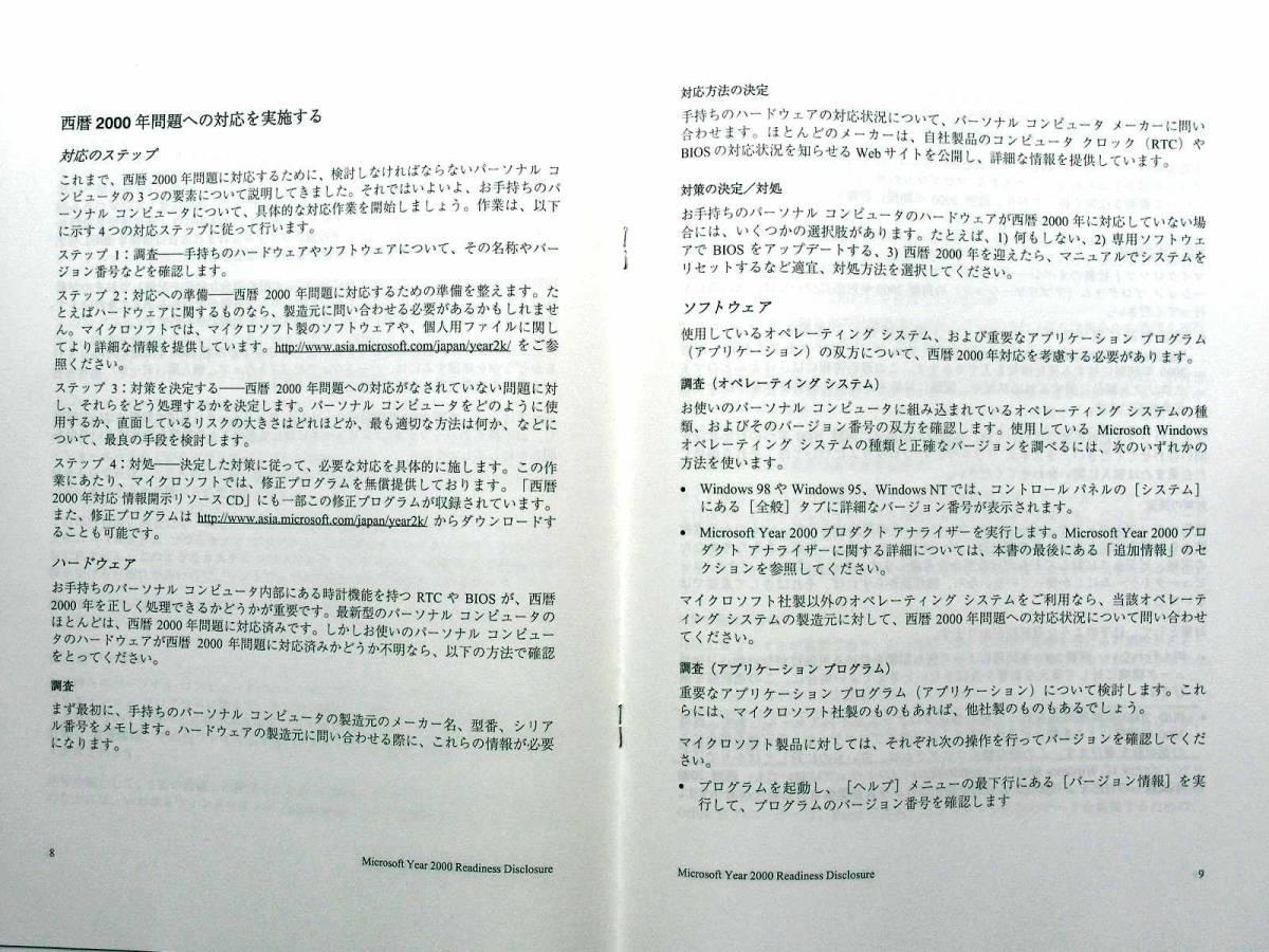 【パンフレット】8066●PC史保存 マイクロソフト 2000年対応情報開示リソースセンター●「2000年問題」手引書 情報 対応●1999年 2種セット_画像5