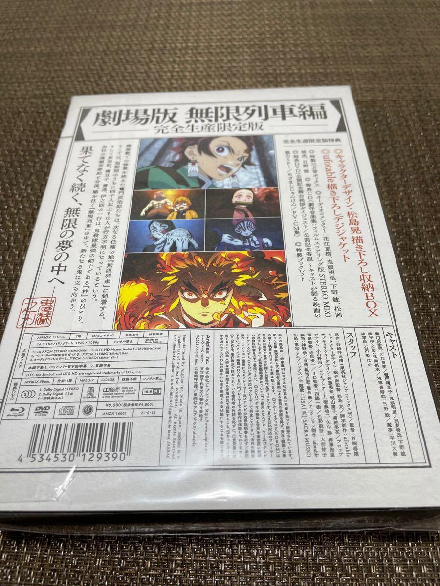 新品 未開封 送料込み 鬼滅の刃 無限列車 完全生産限定版 Blu-ray ブルーレイ