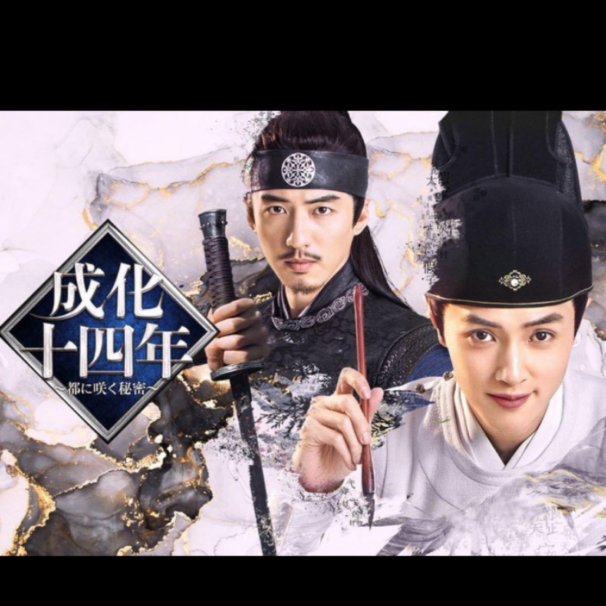 中国ドラマ 成化十四年 Blu-ray