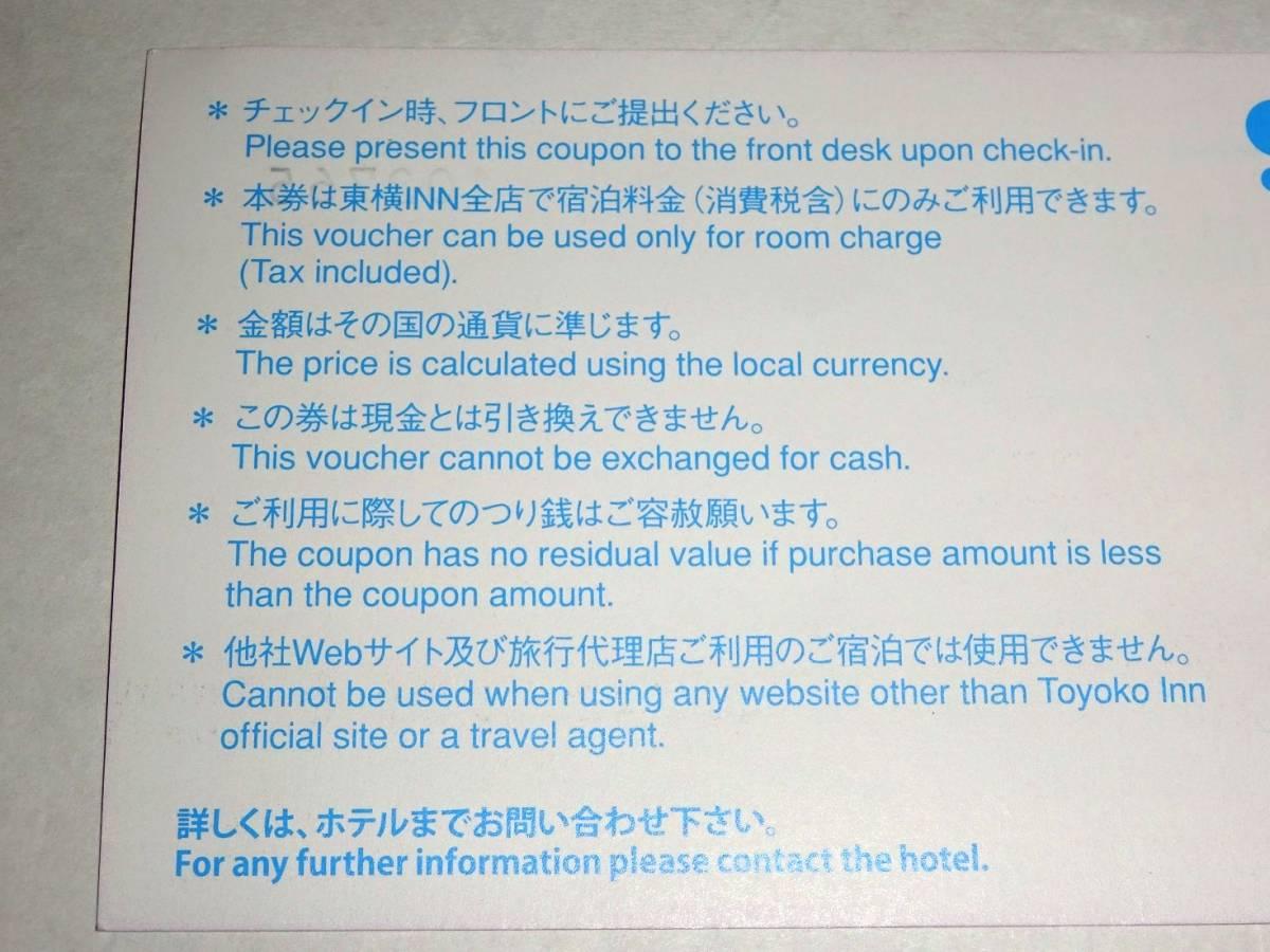 ☆東横イン宿泊券 商品券 計9374円分 送料無料☆_画像2