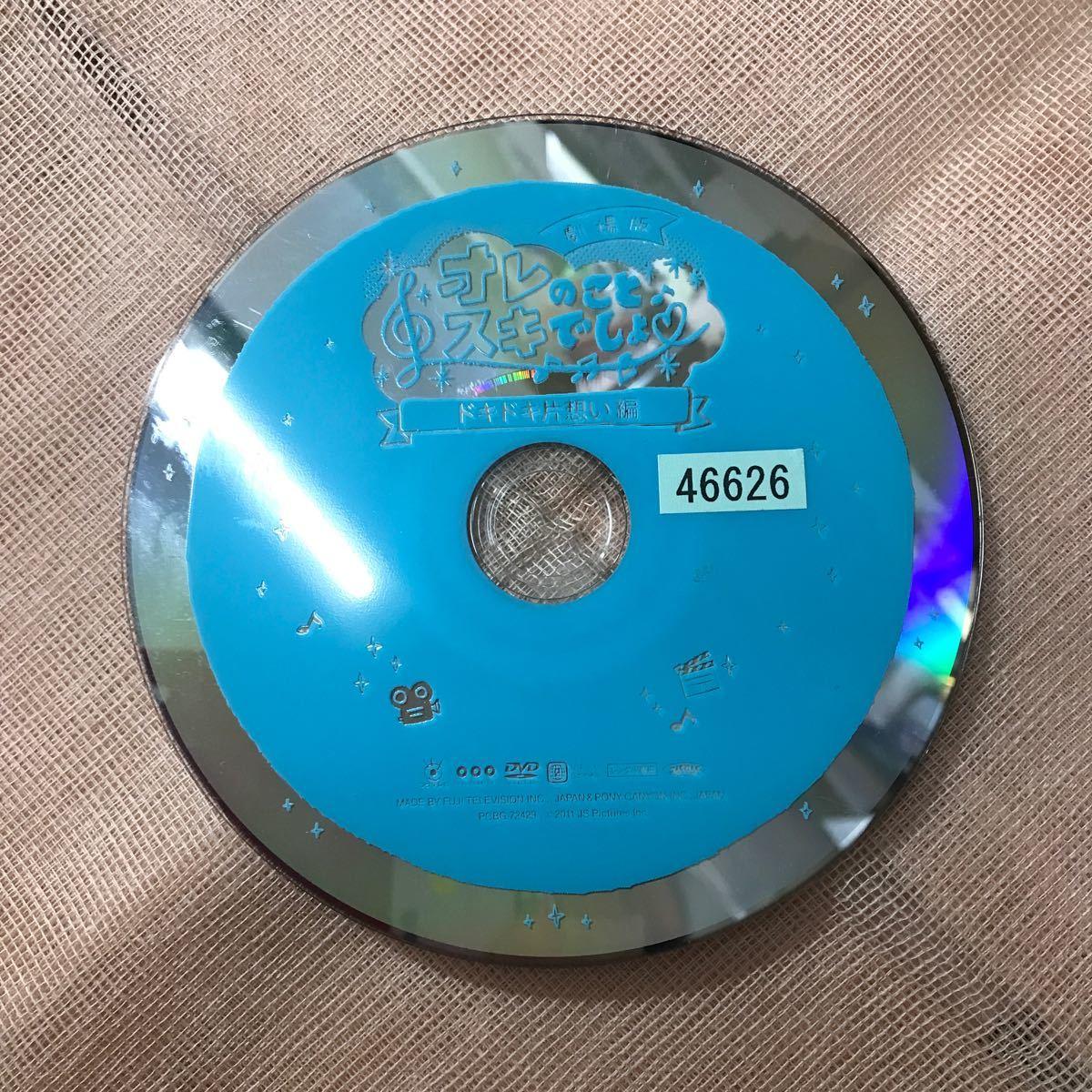 韓国映画 劇場版『オレのことスキでしょ(ドキドキ片想い編)&(ラブラブ両想い編)』全話 DVD2枚 レンタル落ち商品