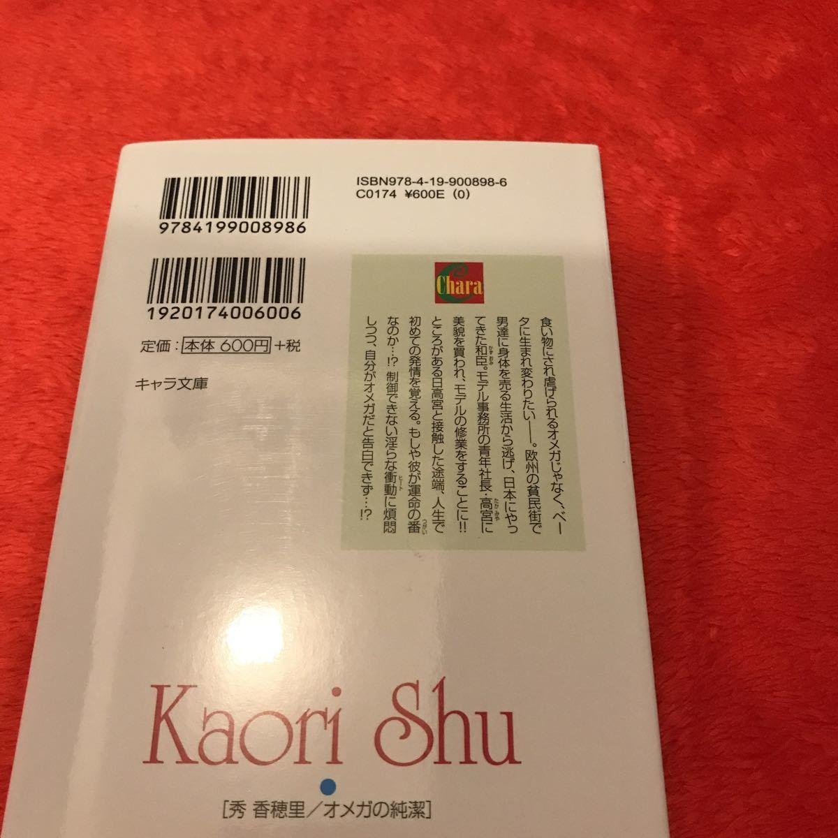 BL小説 文庫本 キャラ 秀香穂里「オメガの純潔」 特典付き イラストカード プレミアムペーパーセレクション みずかねりょう