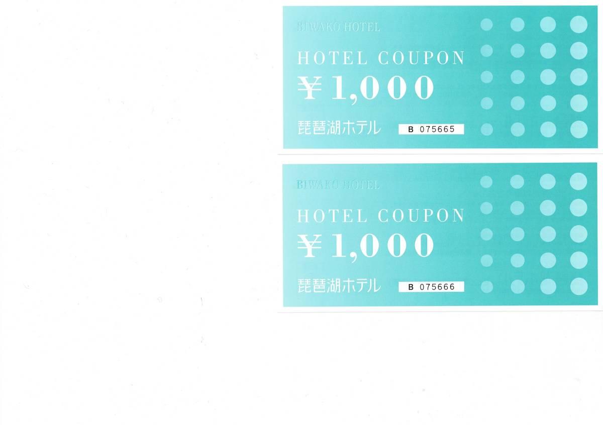 琵琶湖ホテル ホテルクーポン 1000円×2_画像1