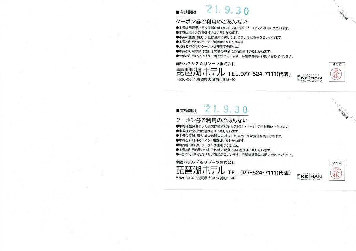 琵琶湖ホテル ホテルクーポン 1000円×2_画像2