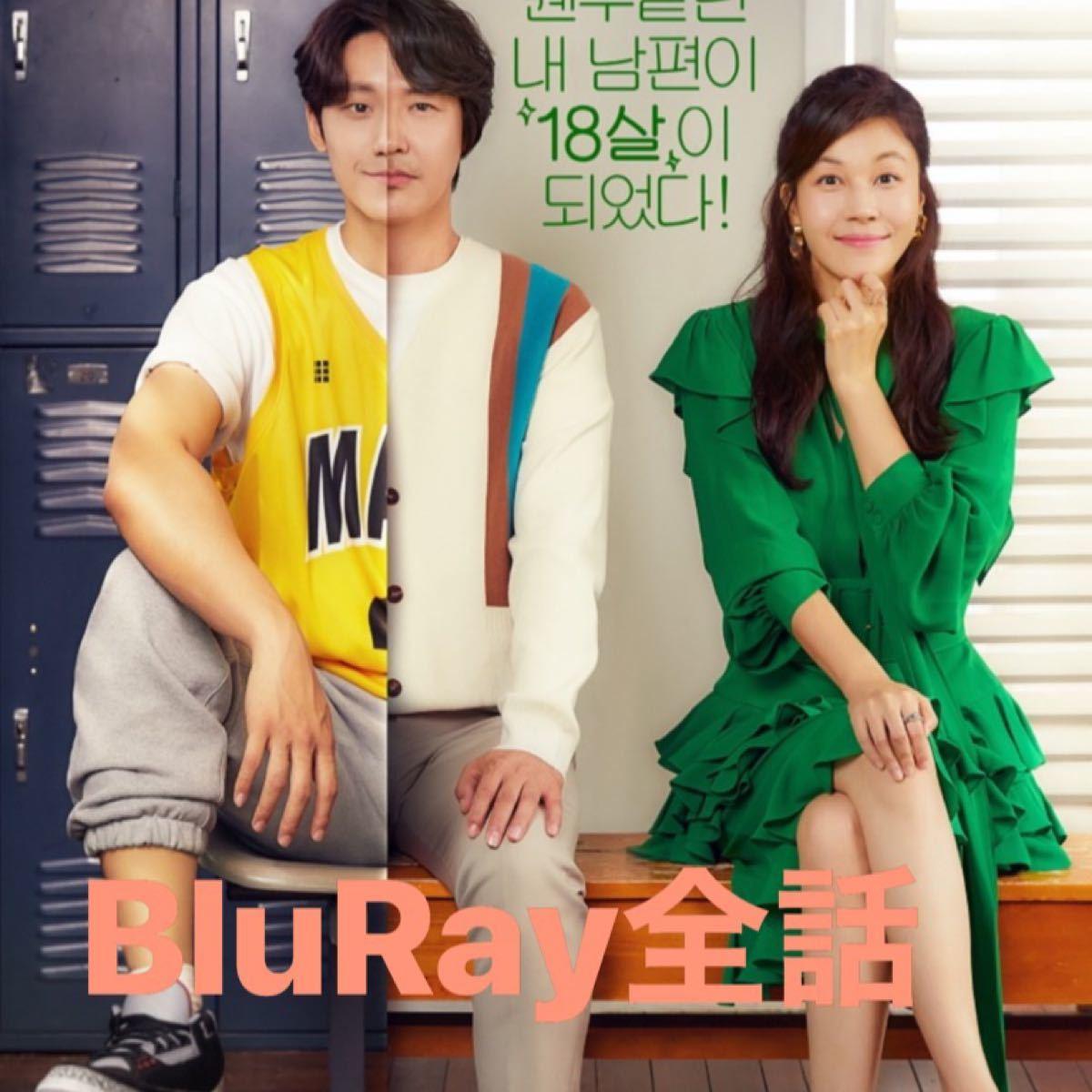 韓国ドラマ 18アゲイン BluRay 全話
