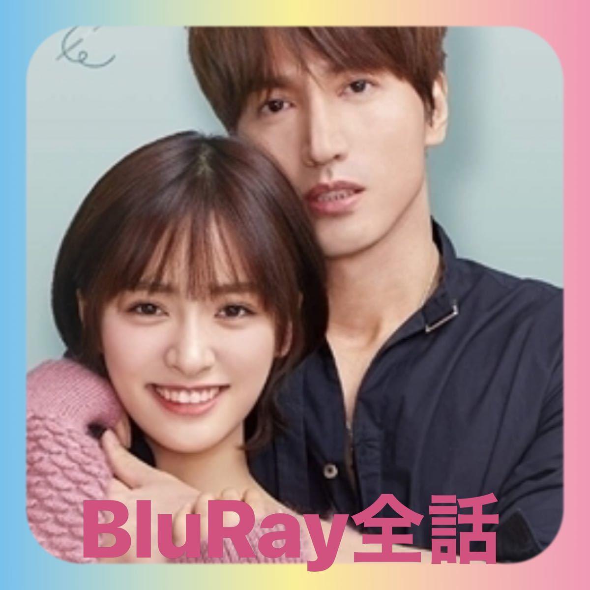 中国ドラマ 運命のキスをお願い Blu-Ray 全話