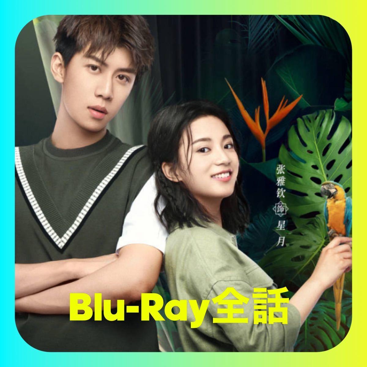 中国ドラマ 原始的な彼女 Blu-Ray 全話