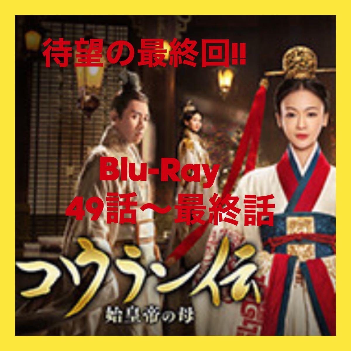 中国ドラマ コウラン伝 49話から最終話  Blu-Ray 画質良