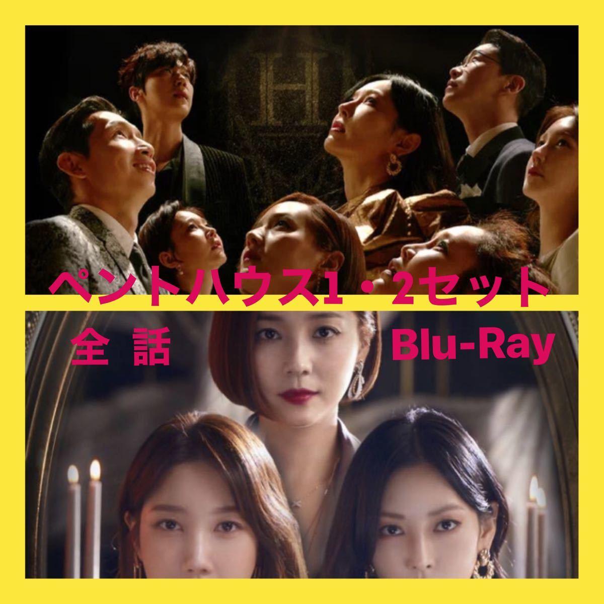 韓国ドラマ ペントハウス1-2セット  Blu-Ray全話