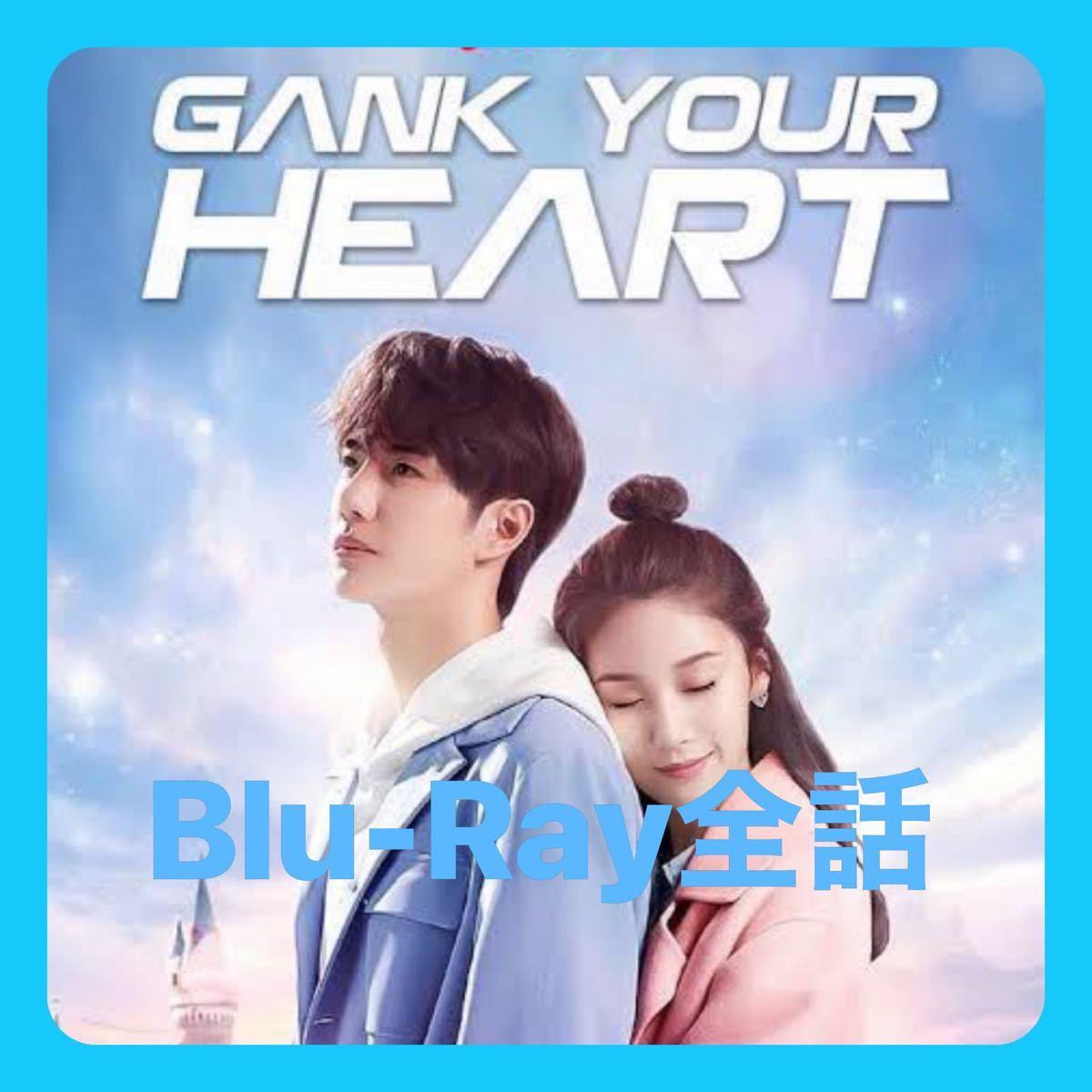 中国ドラマ  GANK YOUR HEART- キミと世界の果まで-Blu-Ray全話