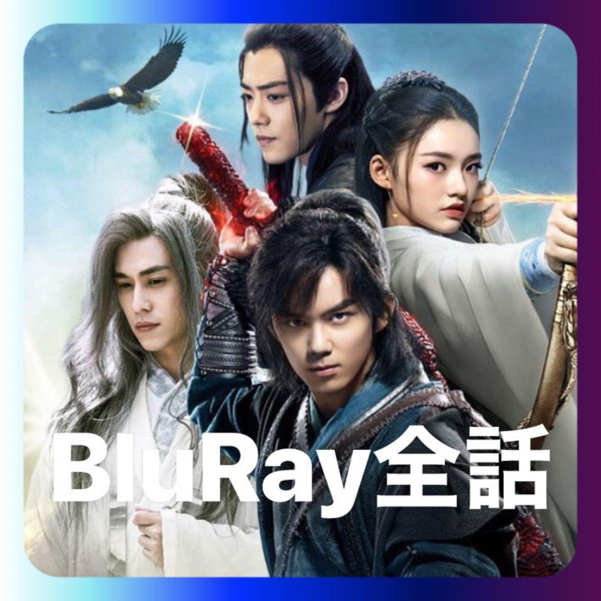 中国ドラマ 蒼穹の剣  BluRay全話