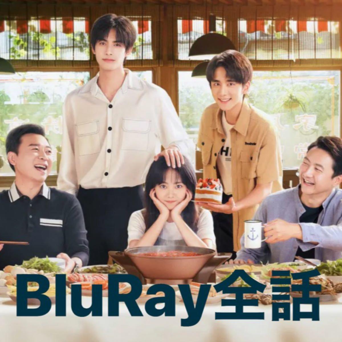中国ドラマ 家族の名において BluRay全話 ☆画質良☆