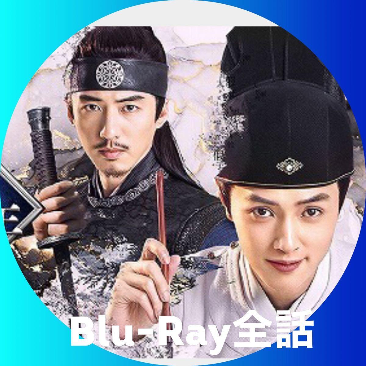 中国ドラマ 成化十四年-都に咲く秘密- Blu-Ray 全話
