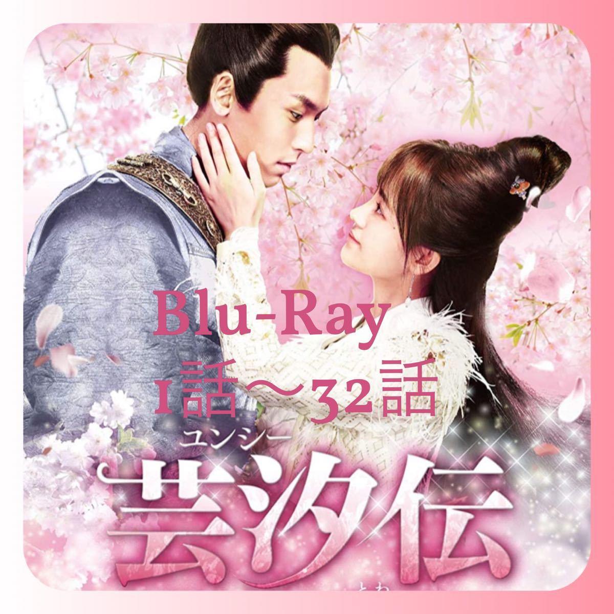 中国ドラマ 芸汐伝-乱世をかける永遠の愛- Blu-Ray1から32話まで(途中)