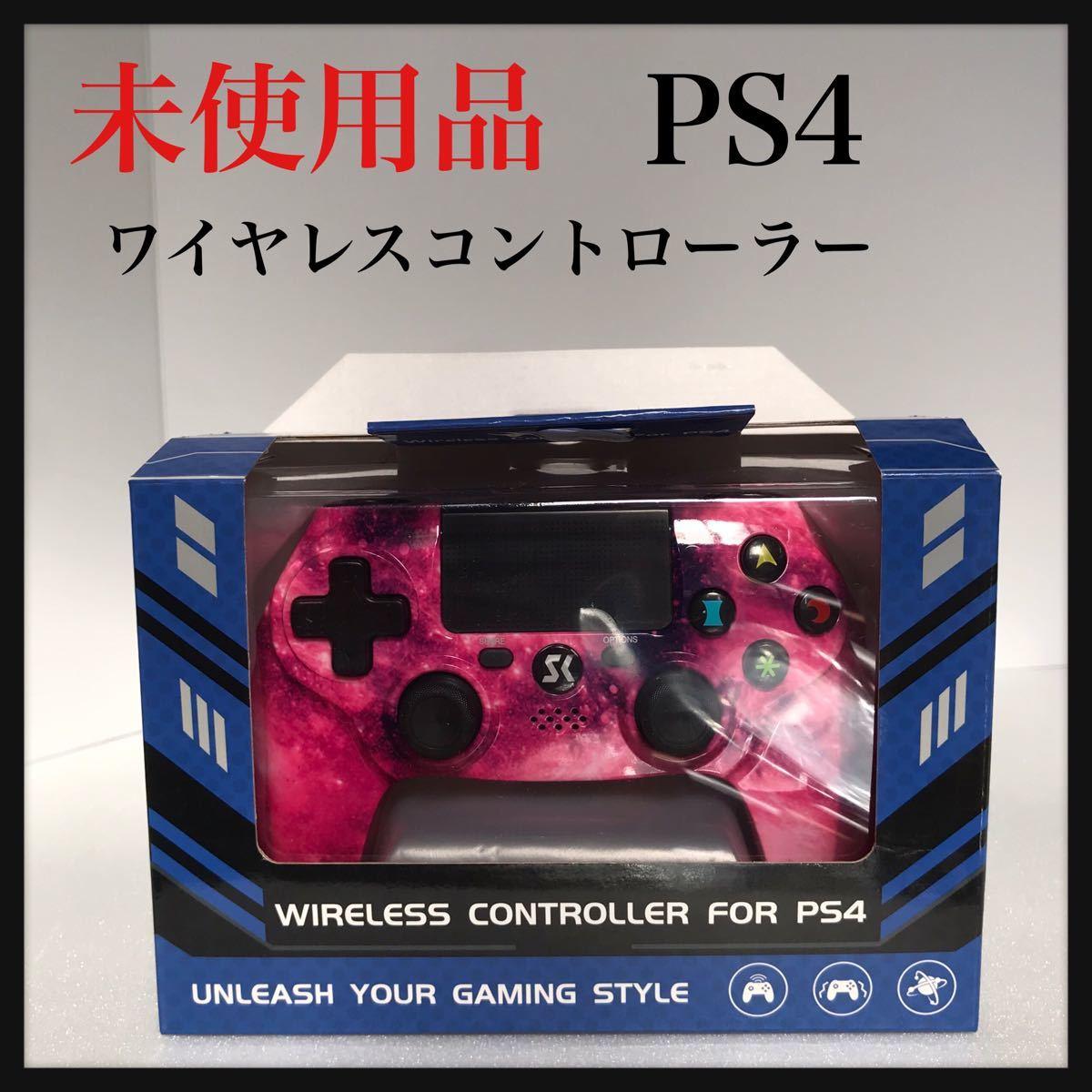 ワイヤレスコントローラー PS4対応 【未使用 即納】説明書、付属ケーブル付き