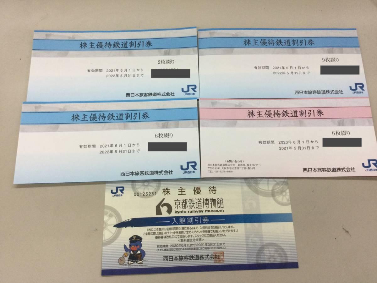 JR西日本株主優待鉄道割引券23枚_画像1