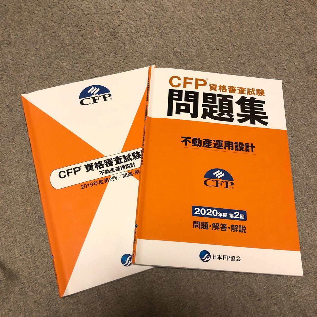 CFP試験過去問題集&過去問