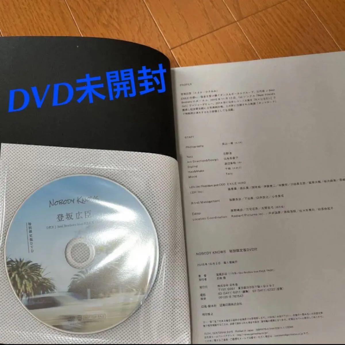 ポストカードDVD未開封 NOBODY KNOWS 特別限定版 登坂広臣 三代目 J Soul Brothers