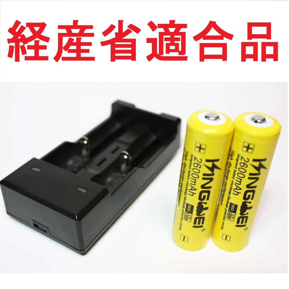正規容量 18650 経済産業省適合品 リチウムイオン 充電池 2本 + 急速充電器 バッテリー 懐中電灯 ヘッドライト g05_画像1