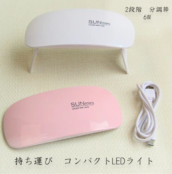 UVライト コンパクト LEDライト 折りたたみ レジン ネイルライト USB接続 ネイルサロン おうちネイル ハンドメイド ジェルネイル