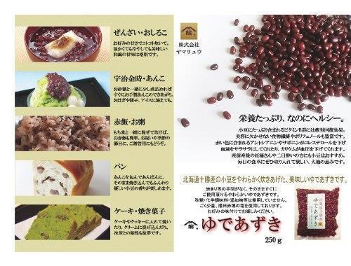 未使用・すぐ発送 【無糖!無添加!無化学調味料!】北海道産ゆであずき 小豆 250g_画像2