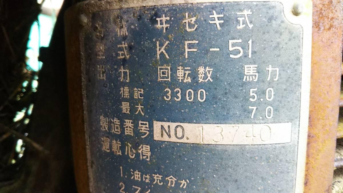 イセキ ふるい レトロ KF-51 写真が全て マニア _画像9