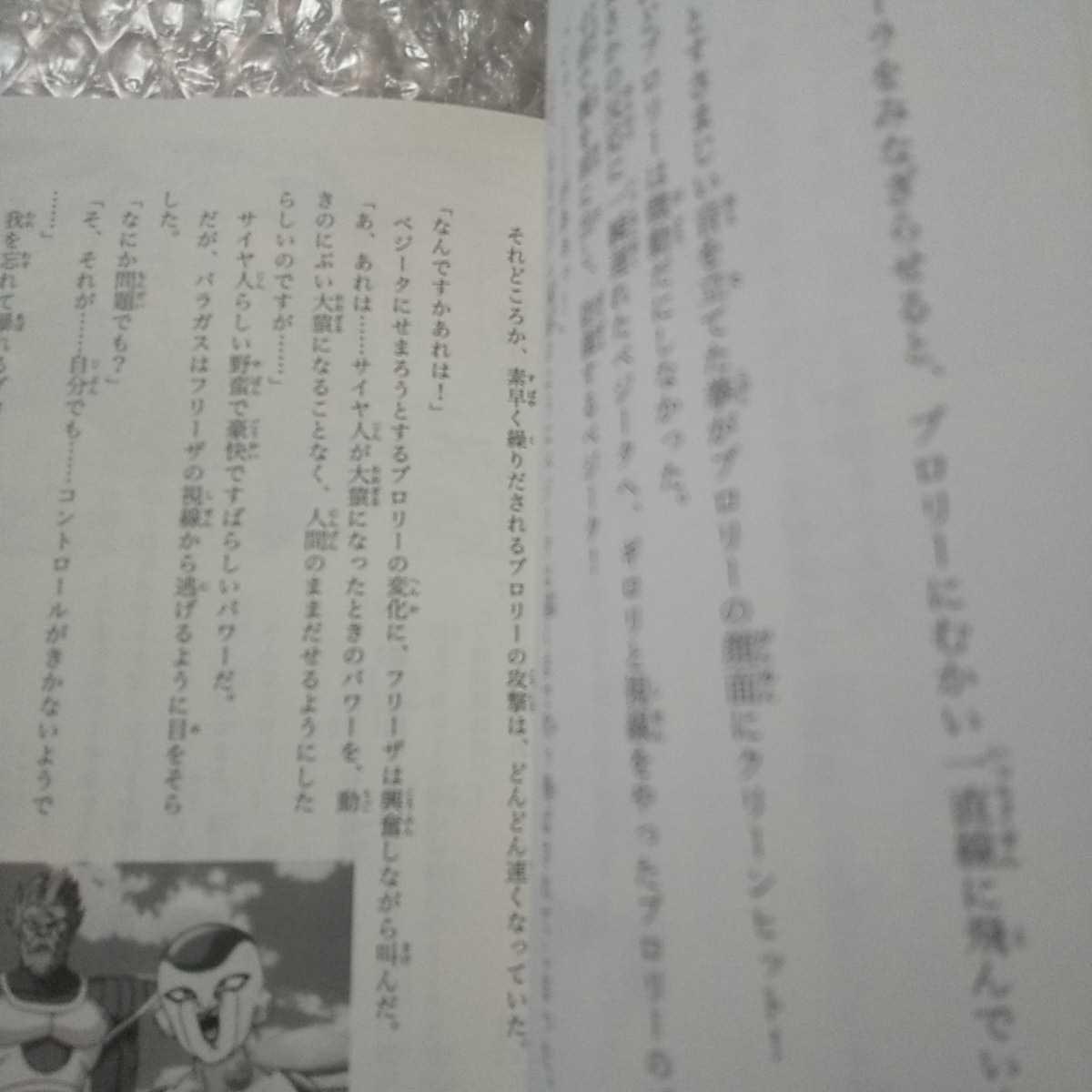 ☆ドラゴンボール超ブロリー ☆映画ノベライズ_画像3