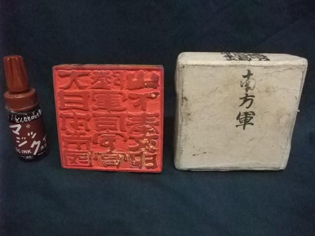 大日本帝国陸軍司令官 山下奉文印 南方軍 陸軍大将 蝋石? 印材 印章 日本軍 古
