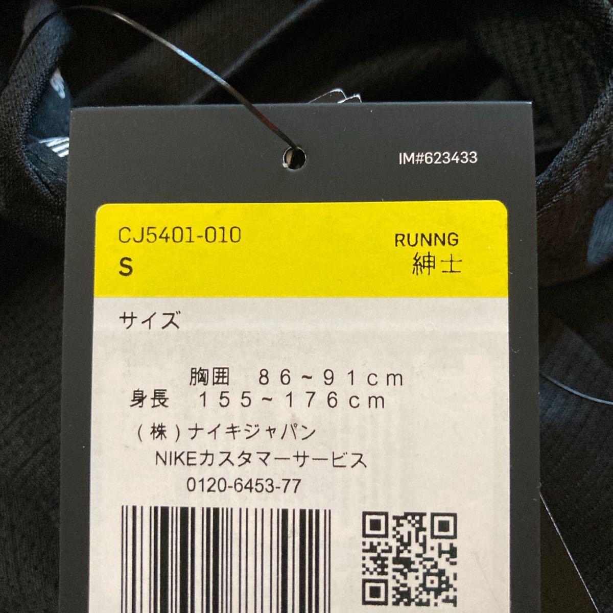 NIKE ランニングタンクトップ メンズ Sブラック 新品未使用