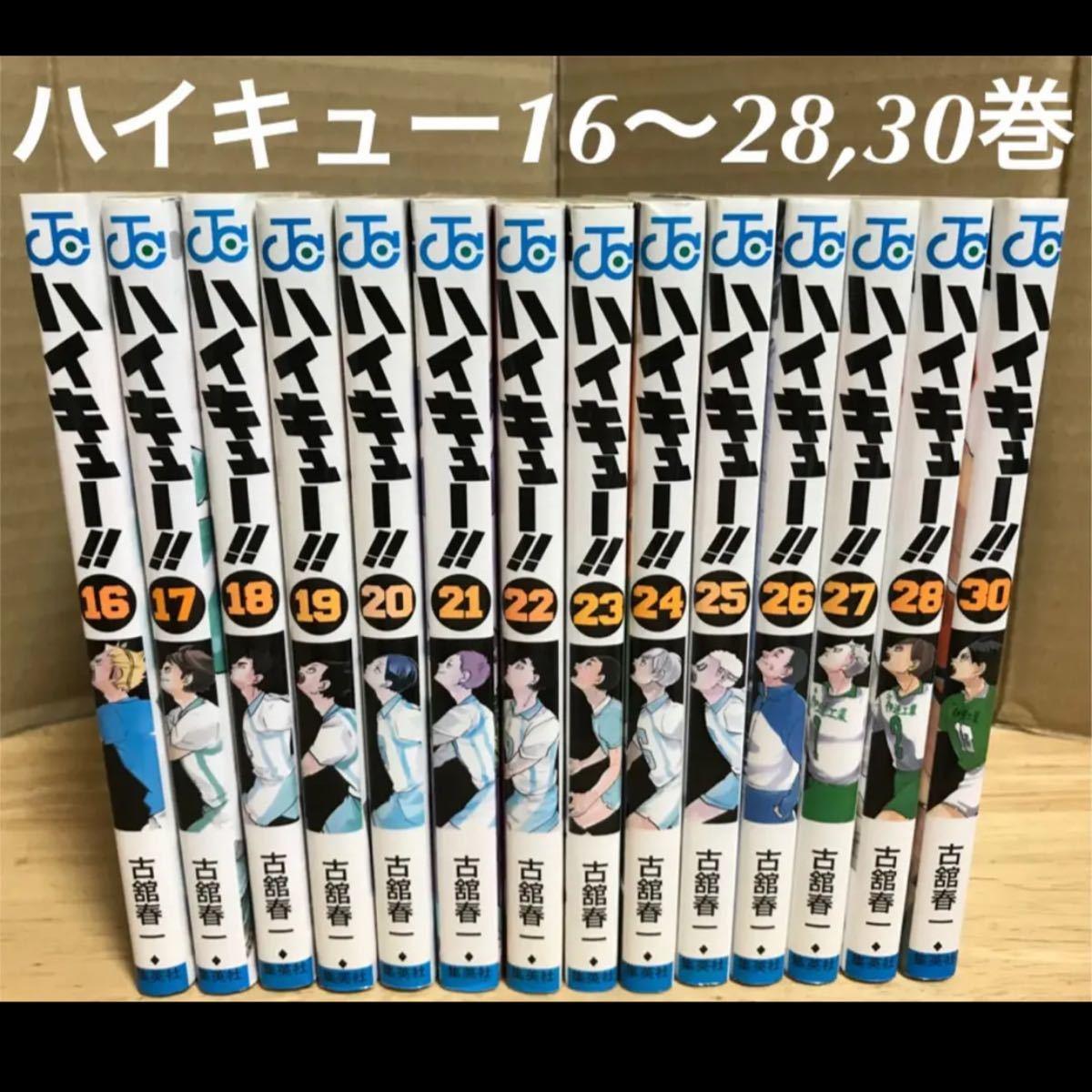 ハイキュー漫画 16〜28巻 30巻 14冊 非全巻セット 古舘春一 ハイキュー