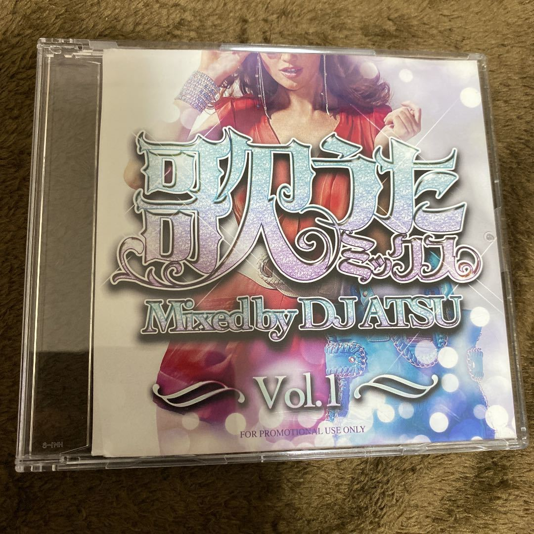【DJ ATSU】歌うたミックス Vol.1【MIX CD】【廃盤】【送料無料】
