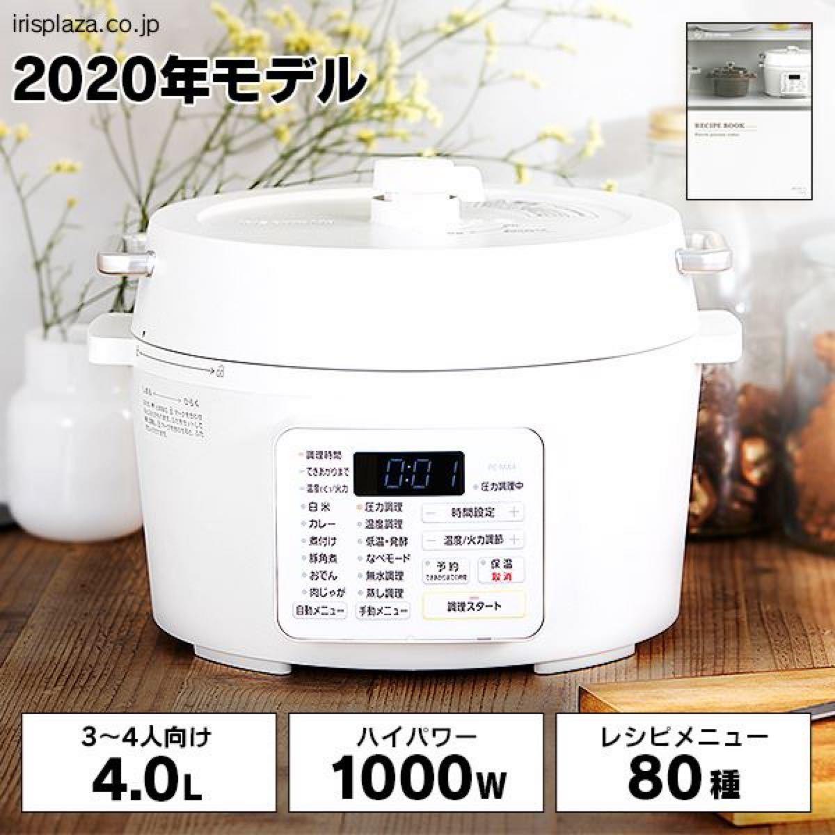 電気圧力鍋 アイリスオーヤマ 電気圧力鍋 4.0L ホワイト PC-MA4-W  新品未使用 家庭用 炊飯器