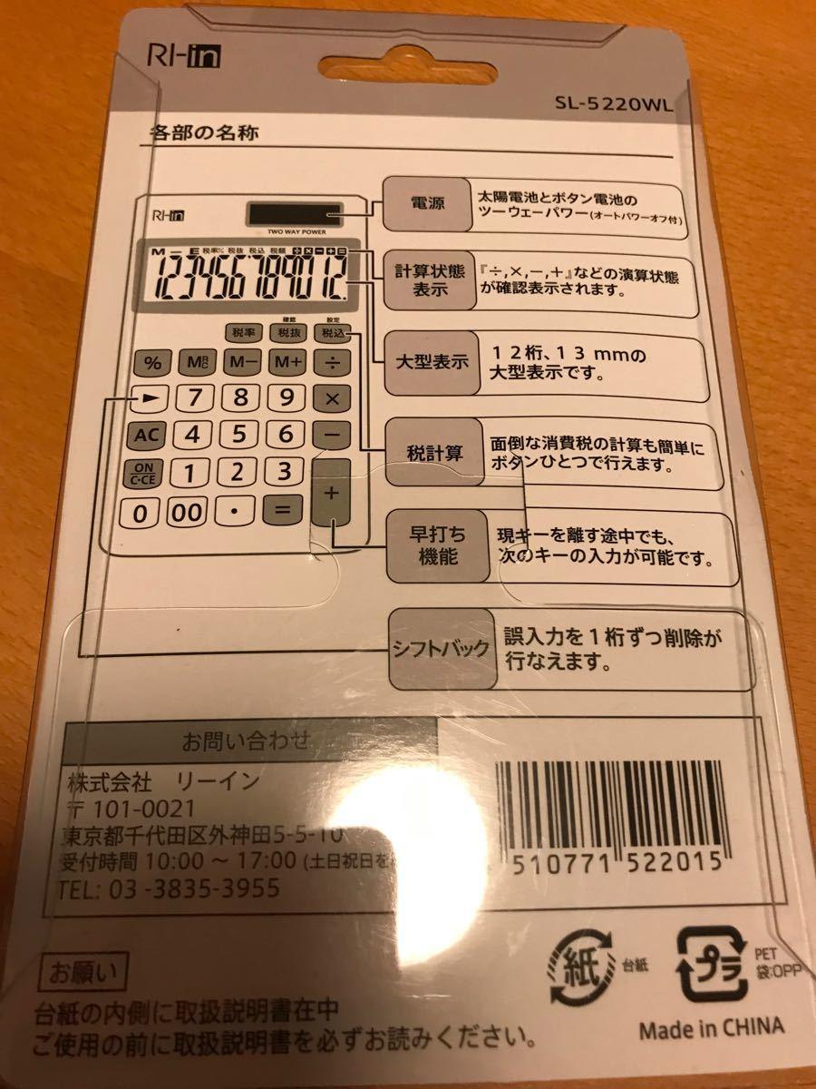 電卓 12桁 手帳サイズ