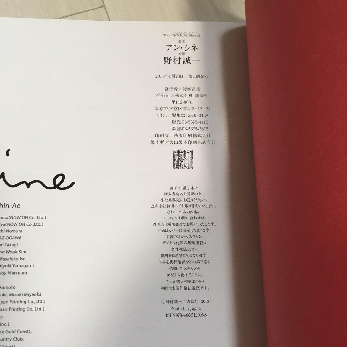 ◆特典ポストカード付◆Shine アン・シネ写真集 野村誠一