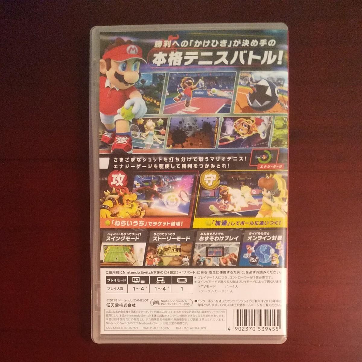マリオテニスエース  Nintendo Switch