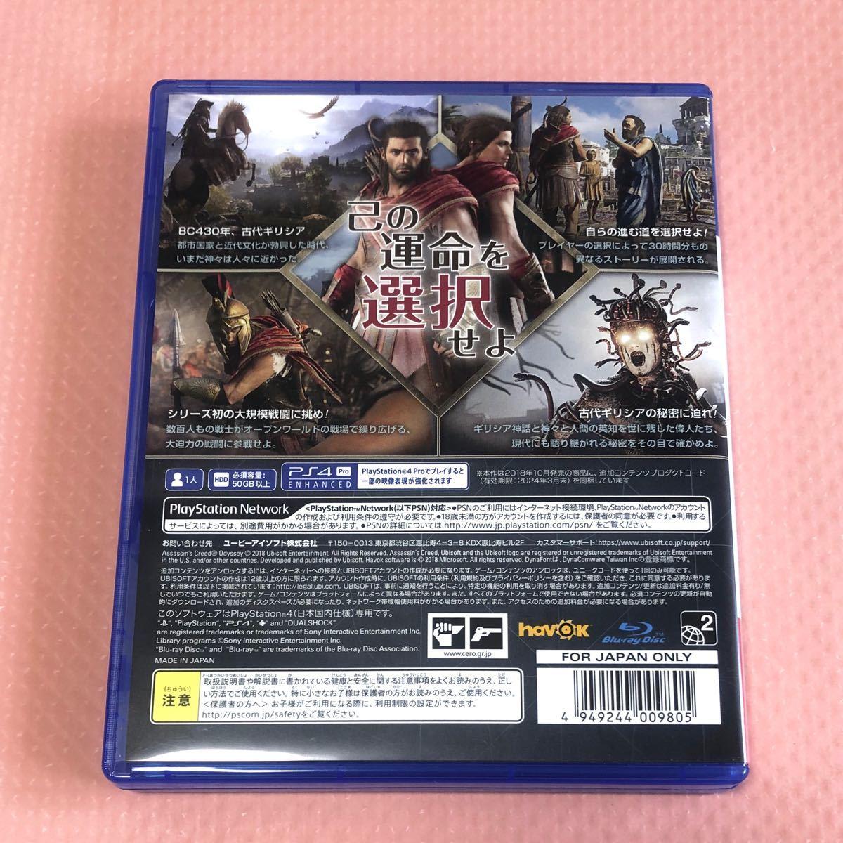 アサシンクリードオデッセイ PS4ソフト