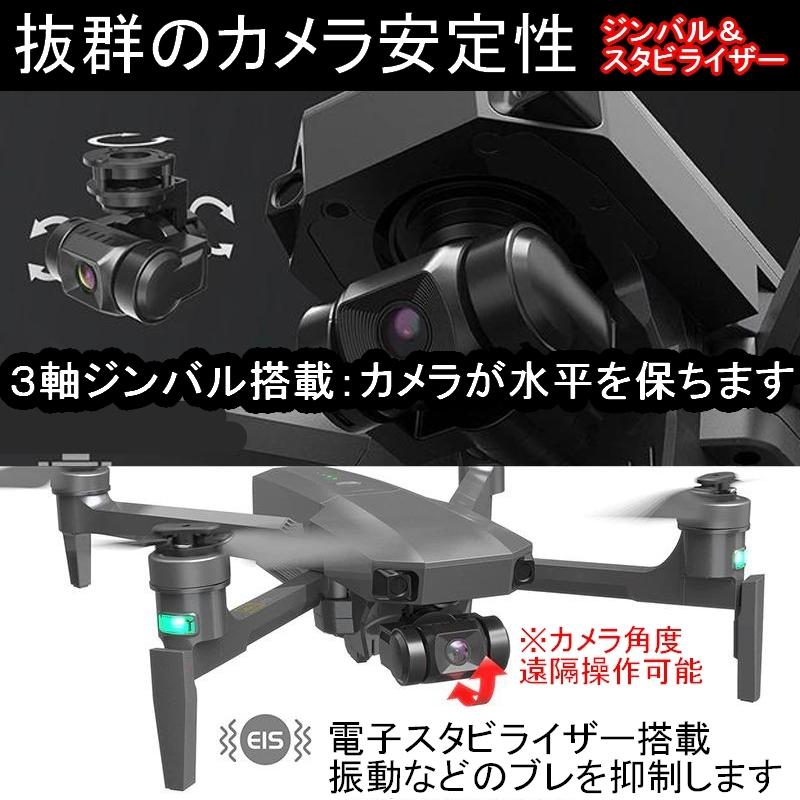 RSプロダクト【3軸ジンバル+電子スタビライザー】MJX Bugs 16 PRO【GPS+ブラシレスモーター】B16 カメラ ドローン 日本語 4K! mavic Anafi