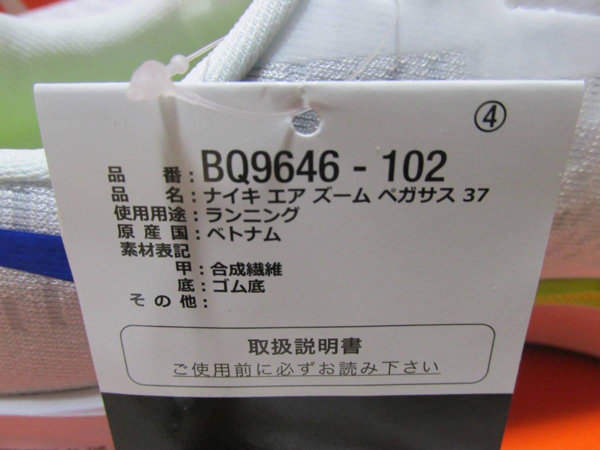NIKE ナイキ エア ズーム ペガサス37 27.5cm 白青色