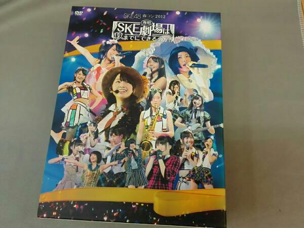 SKE48 春コン2012 SKE専用劇場は秋までにできるのか ライブグッズの画像