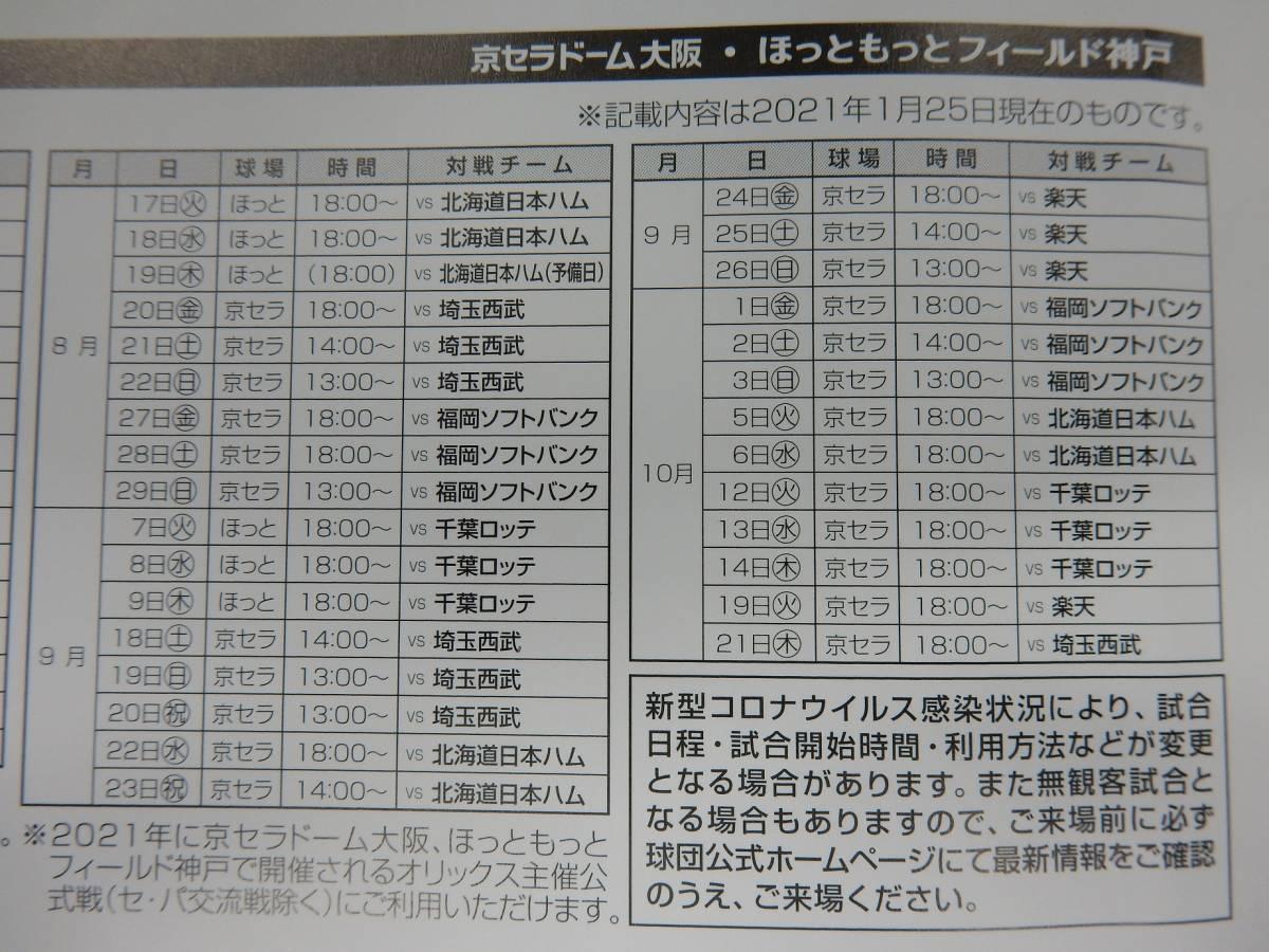 大阪・神戸共通アドバンスチケット1~9枚 オリックス 京セラドーム ほっともっと神戸 ★普通郵便送料無料_画像5