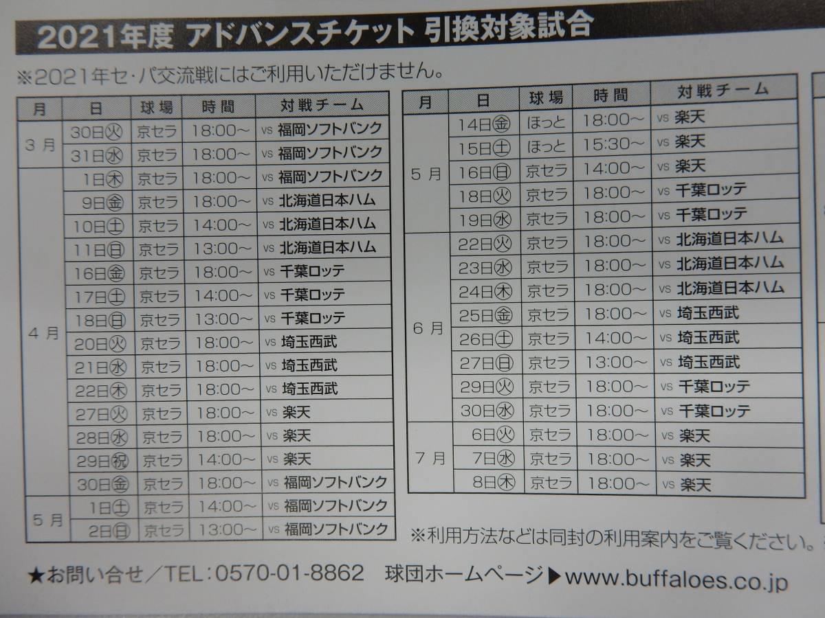 大阪・神戸共通アドバンスチケット1~9枚 オリックス 京セラドーム ほっともっと神戸 ★普通郵便送料無料_画像4