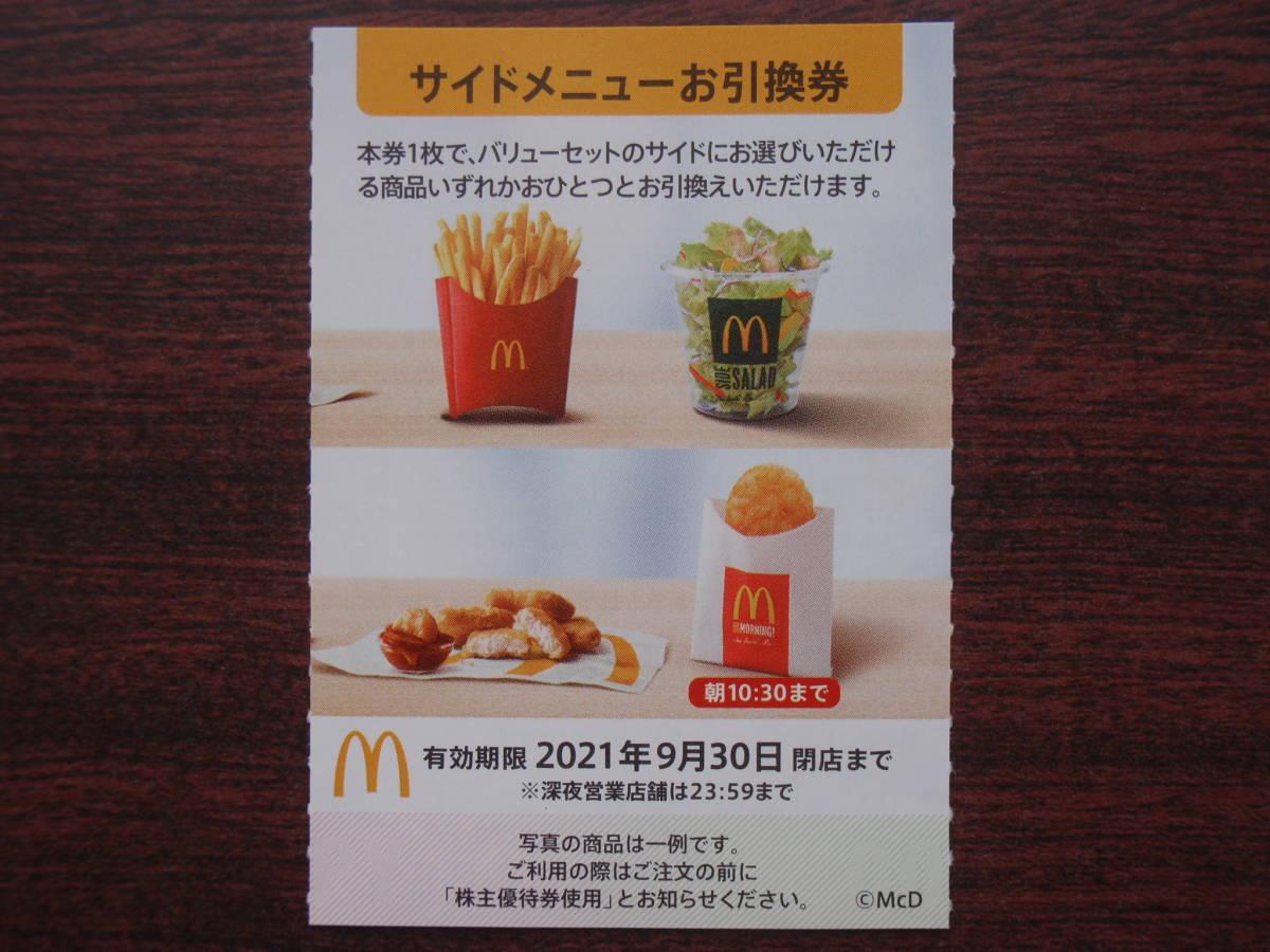 マクドナルド株主優待/サイドメニュー引換券 1~9枚 _画像1