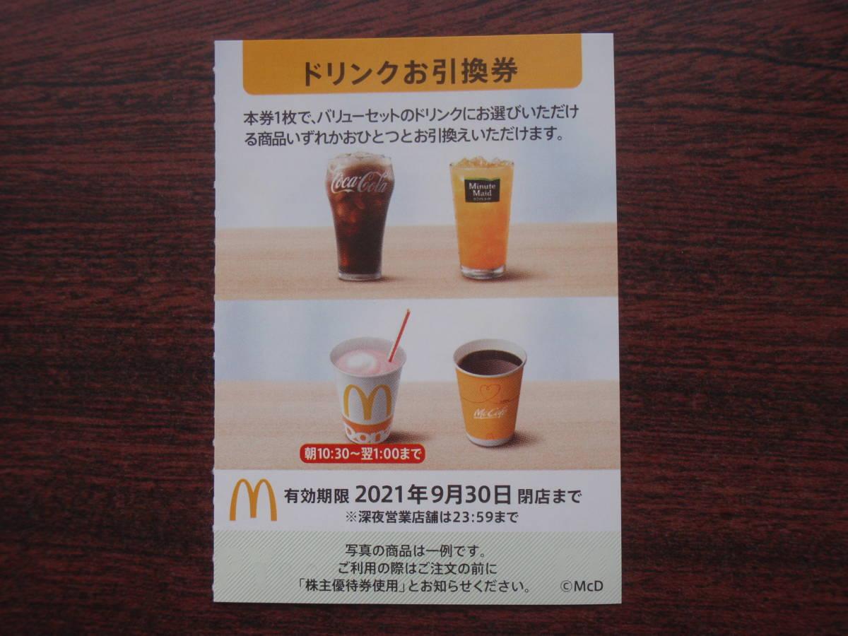 マクドナルド株主優待/ドリンク引換券 10枚セット_画像1