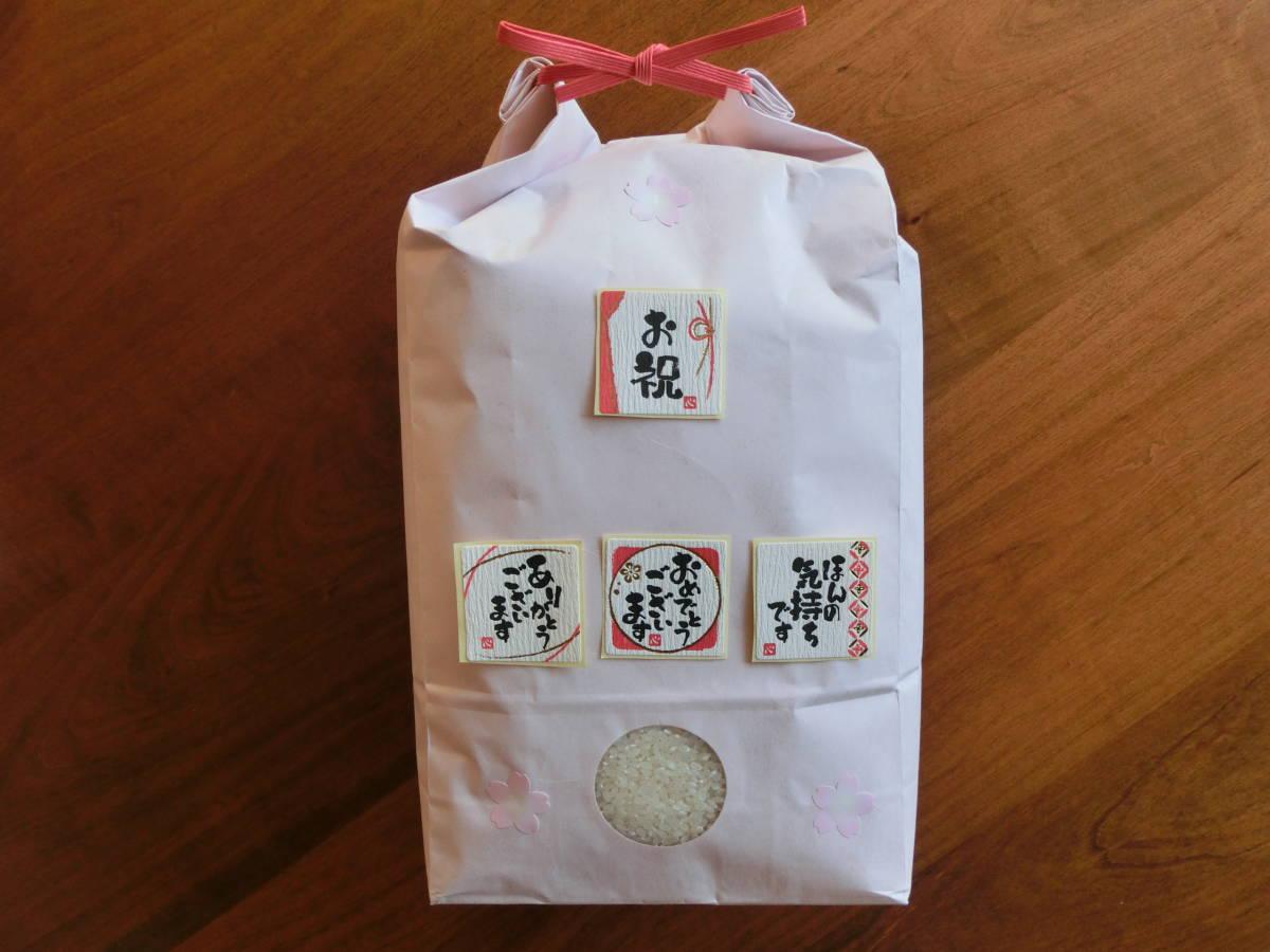 ( 令和2年収穫)<魚沼産コシヒカリ>・・(白米)10kg・・ 育苗~精米までワンチーム!!_メッセージラベル(各種)