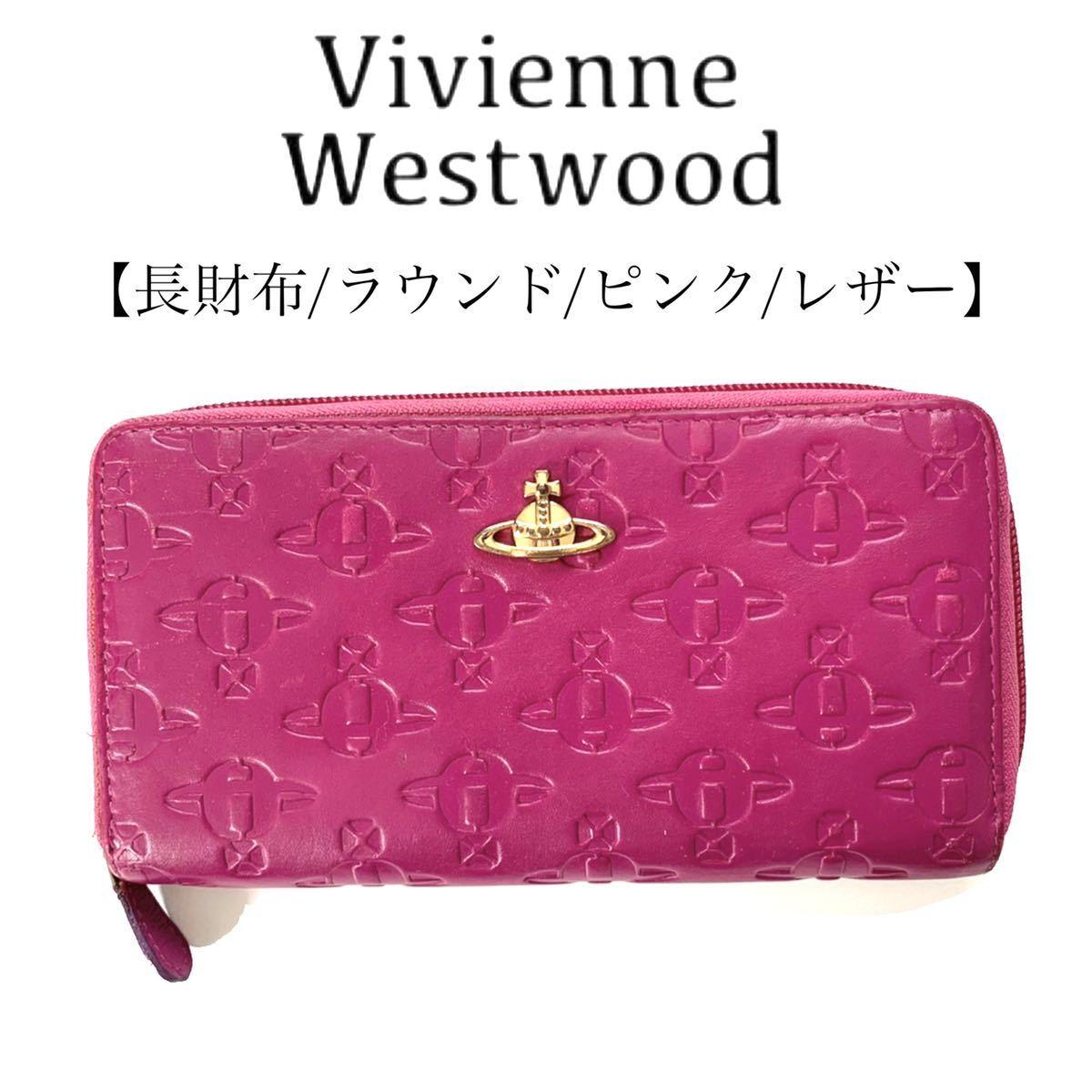 【送料無料】Vivienne Westwood ヴィヴィアンウエストウッド 長財布 ピンク ラウンドファスナー レザー レディース ラウンドジップ