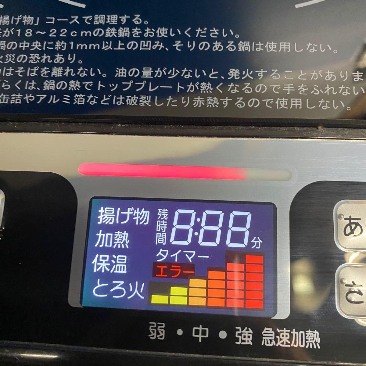 ☆YAMAZEN 山善 IHクッキングヒーター