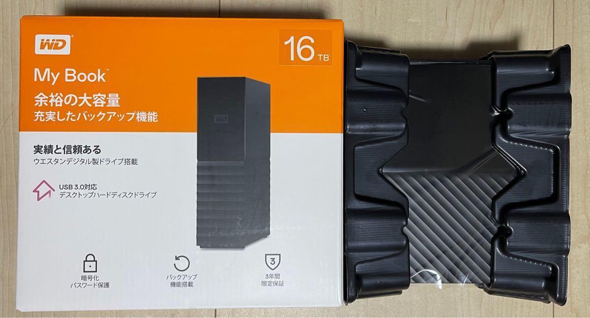 ハードディスクケース WD My Book 16TB  HDD無し