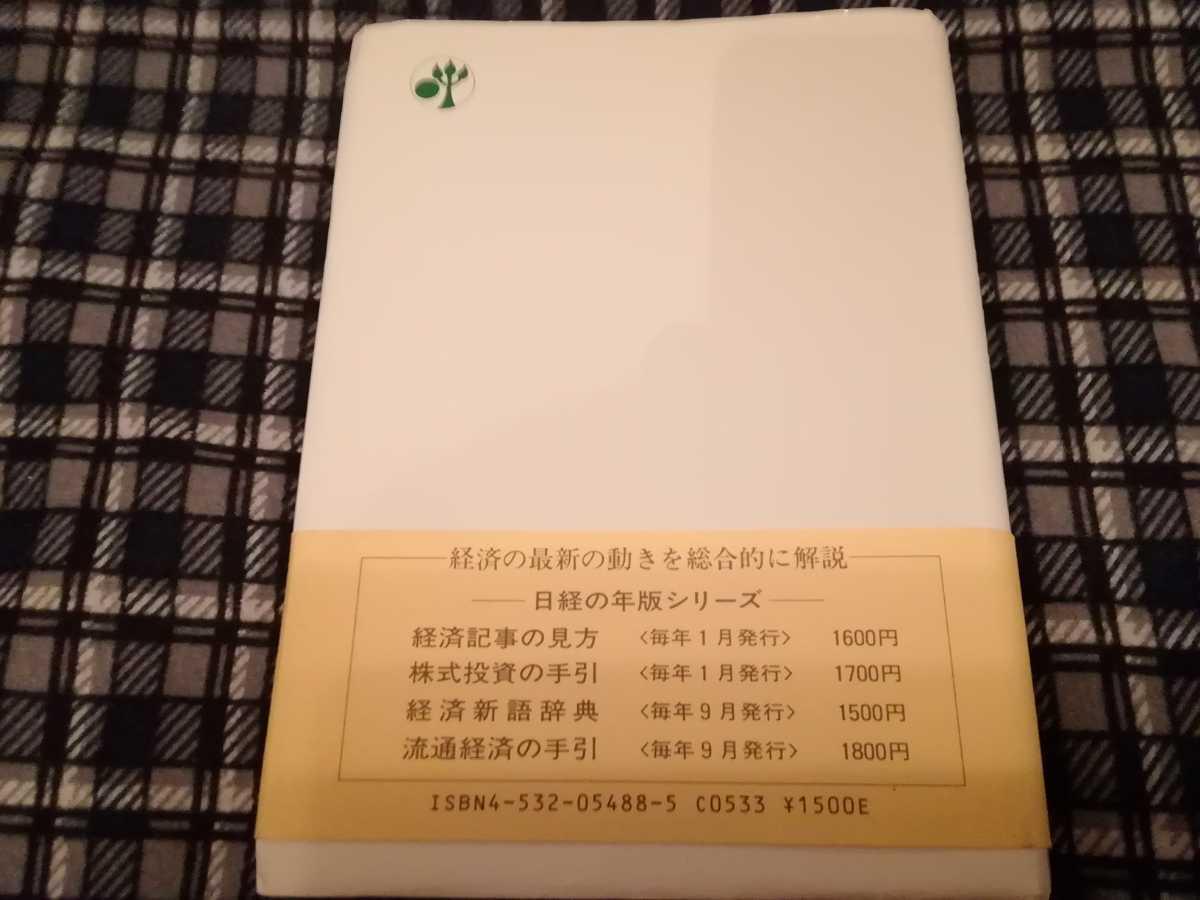 経済用語辞典1988年版 日本経済新聞社