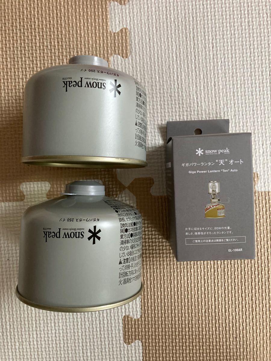 スノーピーク ギガパワーランタン 天 オート GL-100AR ギガパワーガス250 イソ缶2個セット